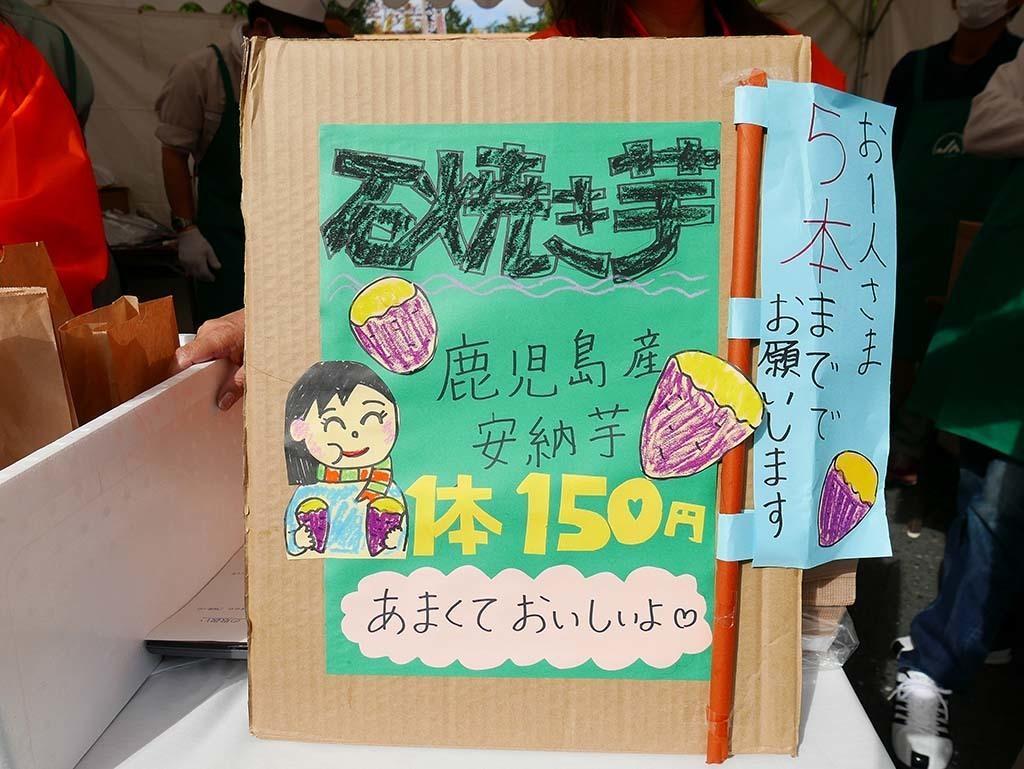 H1111_namazu_054