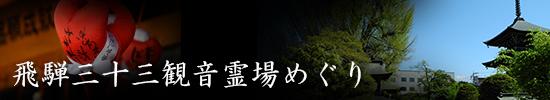 Hida33.jpg