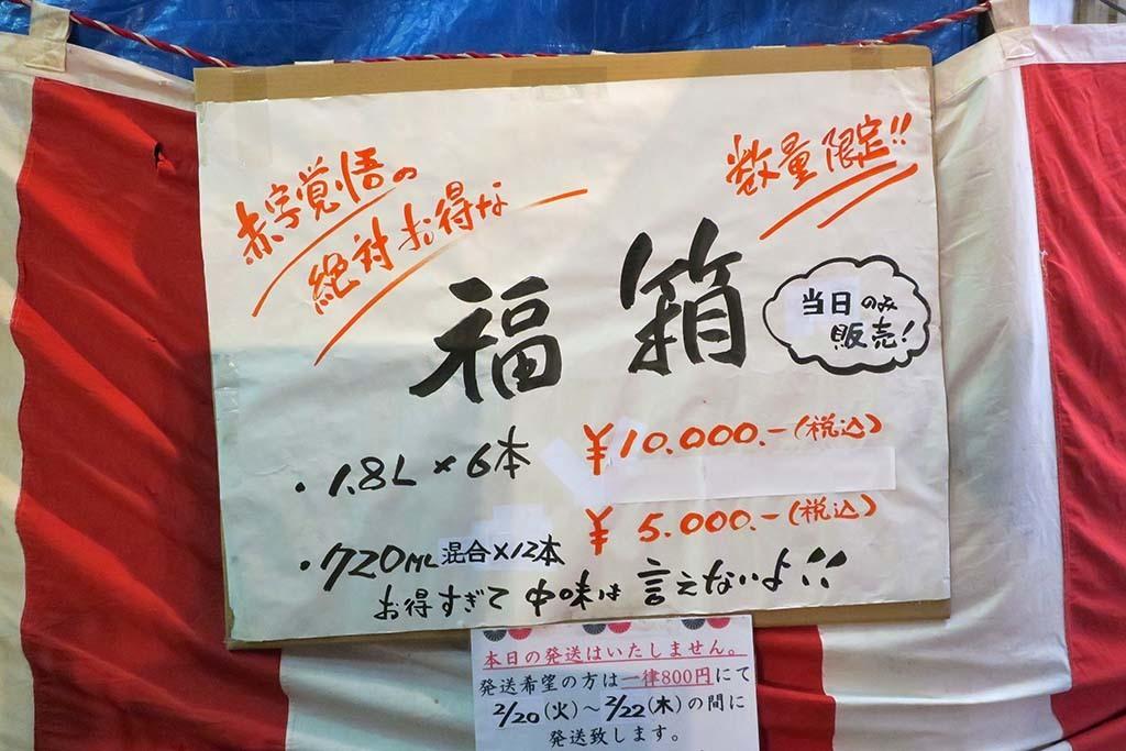 I0217_sake_010