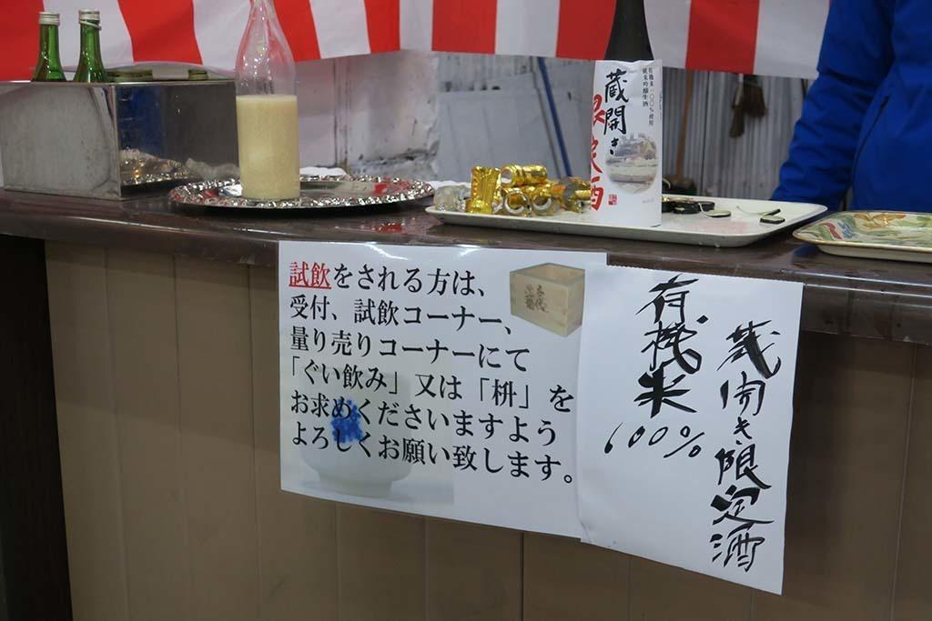 I0217_sake_038