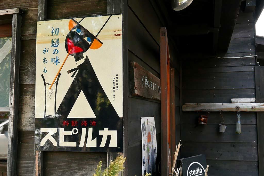 I0224_toko_058
