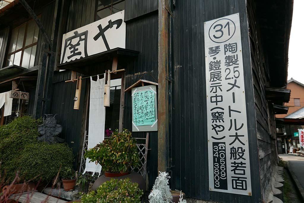 I0224_toko_247