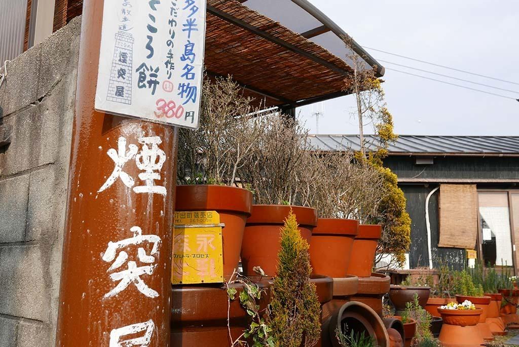 I0224_toko_263
