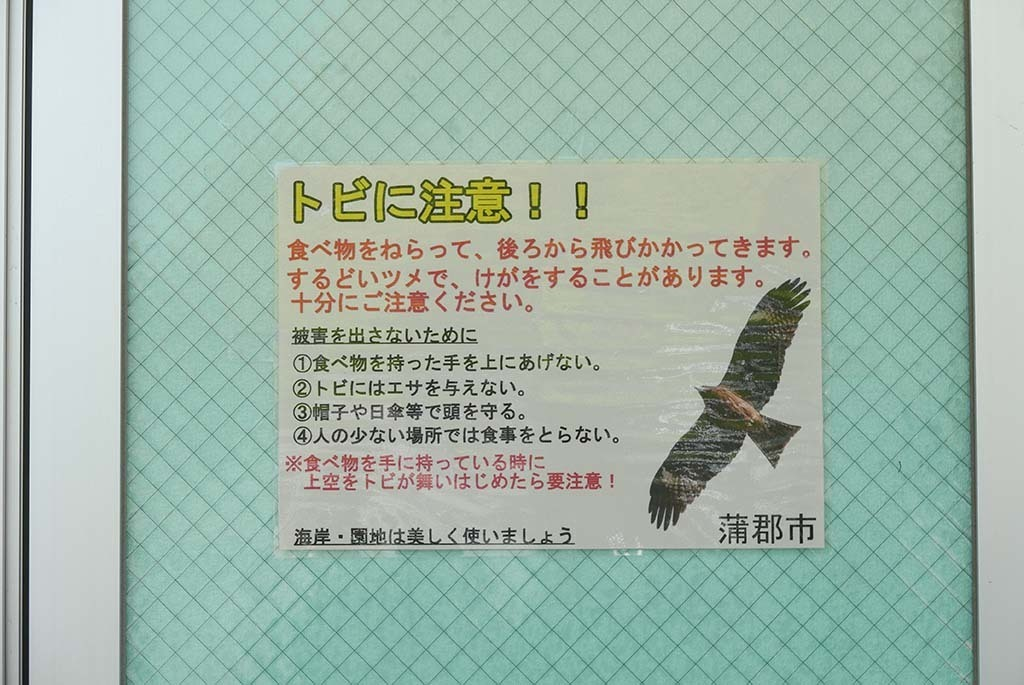 I0429_mikawa_082