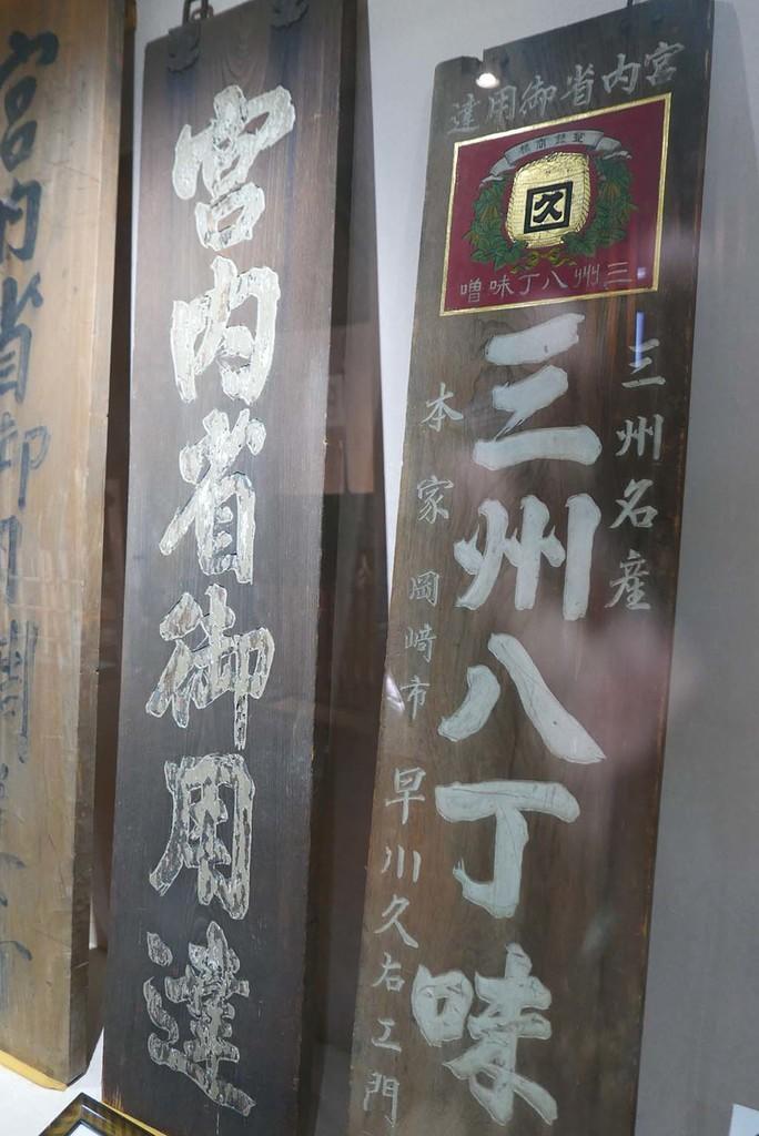 I0429_mikawa_247