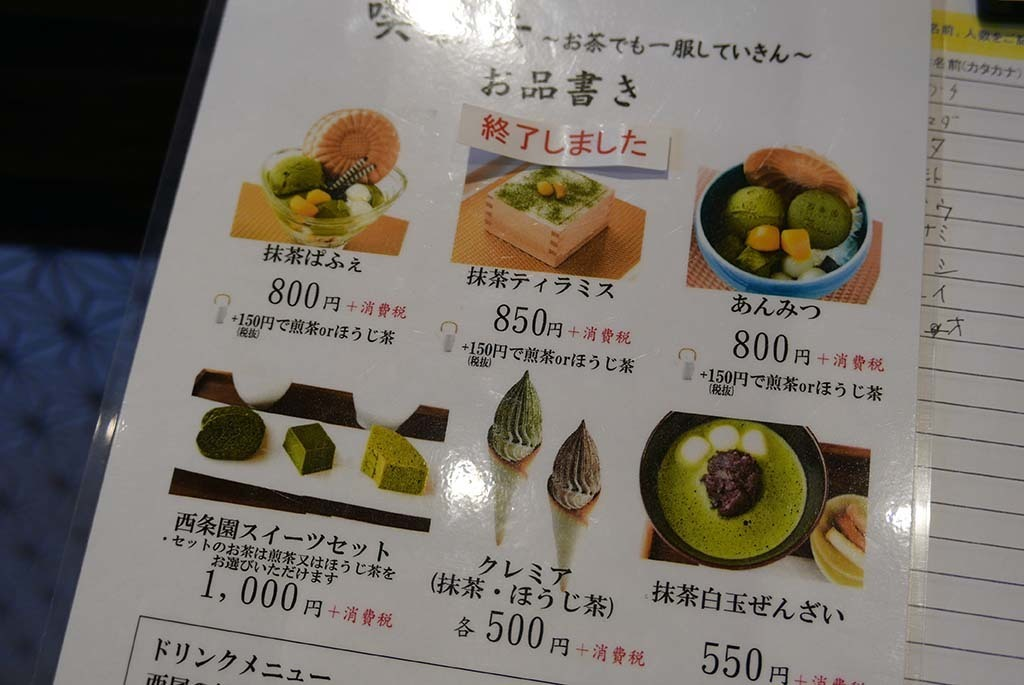I0429_mikawa_308