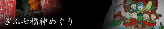 ぎふ七福神バナ